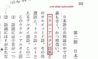 A japán iskolai tankönyvekben szerepel a magyar-japán rokonság